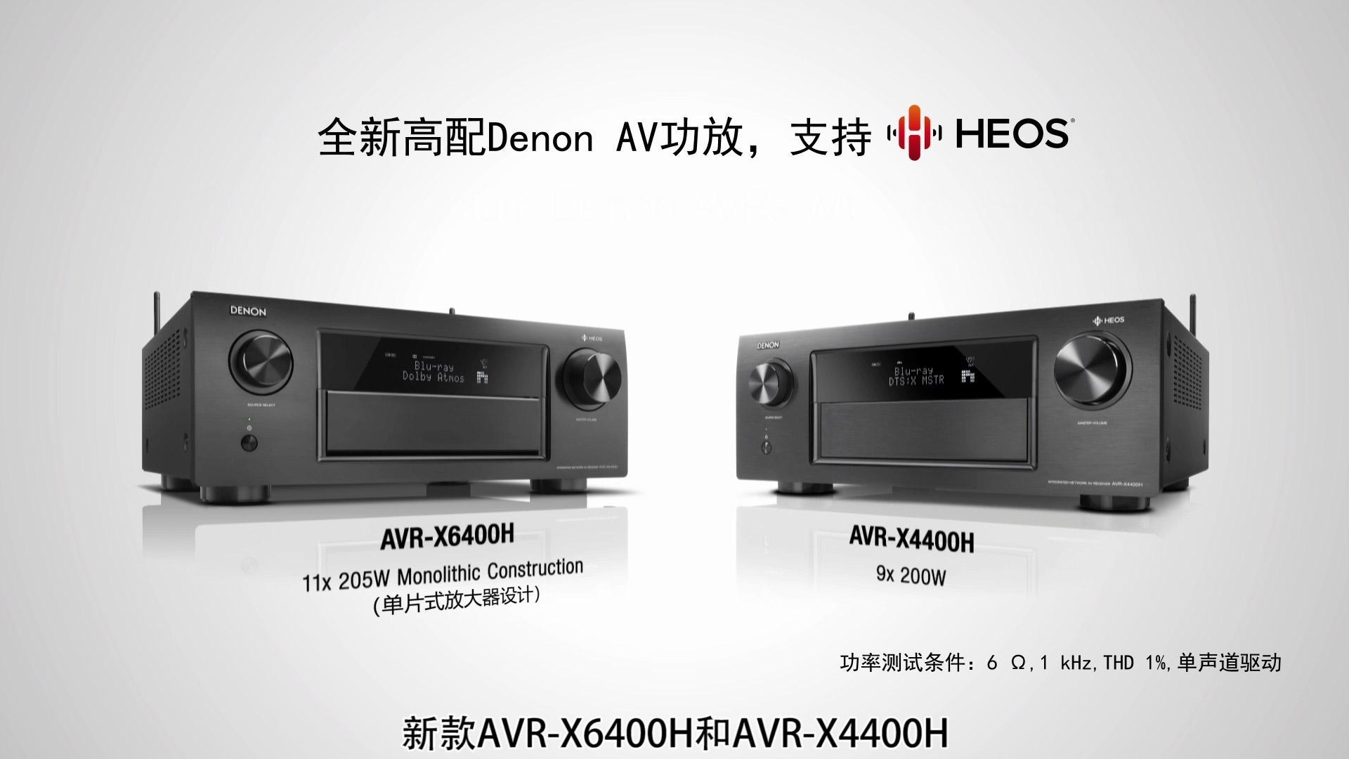 CN_denon_avr_x6400h_x4400h_改字幕_FINAL_0313_2